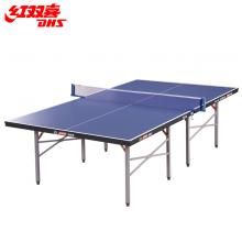 DHS紅雙喜 乒乓球臺可折疊乒乓球桌T3726 標準比賽用球臺
