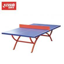 DHS/红双喜OT8484乒乓球桌拱形室外乒乓球台防雨防晒