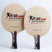 DHS红双喜 天极506 天极系列 乒乓球拍 马龙专用 底板