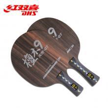 DHS/红双喜 天罡-GT 檀木9 黑檀9 乒乓球拍底板