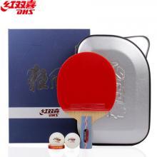 DHS红双喜乒乓球拍 狂飚礼盒装快攻弧圈狂飙乒乓成品拍