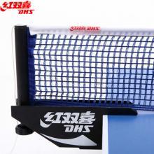 DHS红双喜 乒乓球桌网架含网乒乓球网架套装乒乓网架