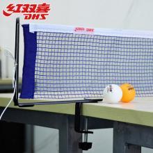 DHS/红双喜乒乓球网架P305 乒乓球台网架套装含网国际标准