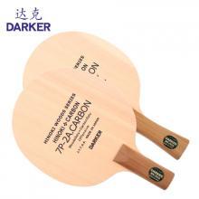 DARKER达克 7P-2A.CARBON桧木+碳素 乒乓球底板 乒乓球拍