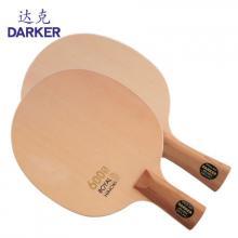 DARKER达克SPEED600S 乒乓球底板 乒乓球拍