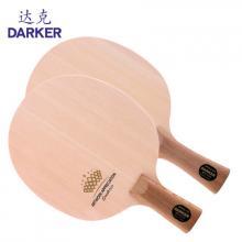 DARKER達克 SPEED-100乒乓球底板 乒乓球拍 直拍