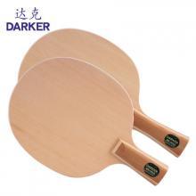 DARKER达克 SPEED 70 乒乓球底板 乒乓球拍 单桧 横拍/直拍