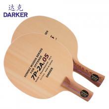 DARKER達克 7P-2A.05檜木日產木材 乒乓球底板 乒乓球拍 橫拍