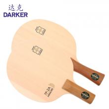 DARKER达克 7P-2A.POINT CARBON点碳 乒乓球底板 乒乓球拍