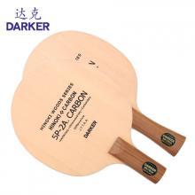 DARKER达克 5P2A CARBON乒乓球底板 乒乓球拍 碳素 横拍/直拍