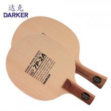 DARKER达克 7P-2A 乒乓球底板 乒乓球拍 桧木七层 横拍/直拍