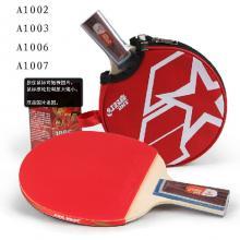 红双喜乒乓球拍 成品拍 双面胶皮 一星A1002/A1003/A1006/A1007 乒乓球拍