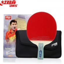 红双喜乒乓球拍 成品拍 双面胶皮 五星A5002/A5003/A5006/A5007 乒乓球成品拍