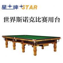 XW101-12S星牌STAR 英式斯诺克台球桌 标准尺寸桌球台 世锦赛台