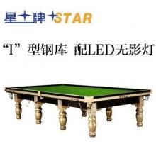 XW106-12S 星牌STAR 英式斯诺克台球桌标准斯诺桌球台 俱乐部用台