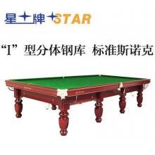 XW107-12S 星牌台球桌英式斯诺克标准斯诺桌球台厂家直销上门安装