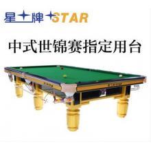 XW110-9A 星牌台球桌标准美式落袋黑八中式台球桌球台