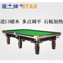 XW111-9A厂家直销星牌台球桌标准美式落袋中式台球桌球台全国发货