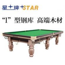 XW112-9A 厂家直销星牌台球桌标准美式落袋中式台球桌球台比赛用台