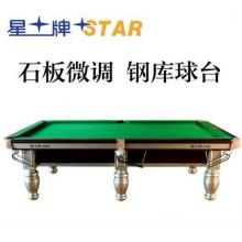 XW119-9A 正品星牌台球桌标准美式黑八中式八球台球桌球台多点调平