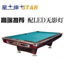 XW136-9B 星牌STAR 花式台球桌标准斯诺桌球台 九球公开赛赛台