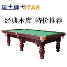 星牌台球桌标准美式落袋 中式黑八8台球桌球台XW118-9A标准配置