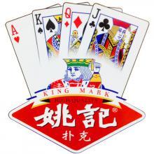 姚记258魔术扑克 炸金花 隐形贴膜材料扑克牌 防白光抗辐射眼镜