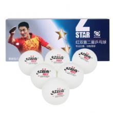 DHS/紅雙喜2星乒乓球40mm比賽訓練用球盒裝 1840B0二星10只裝