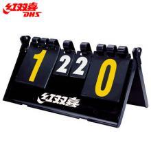 DHS/紅雙喜記分牌 乒乓比賽娛樂翻分器 計分F504