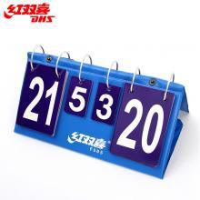 DHS/紅雙喜比賽記分牌翻分器 乒乓球 羽毛球簡易計分器翻分牌F505