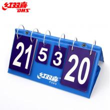 DHS/红双喜比赛记分牌翻分器 乒乓球 羽毛球简易计分器翻分牌F505
