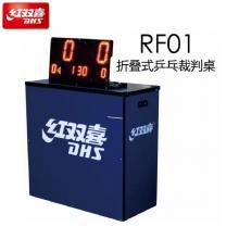 DHS/紅雙喜乒乓球裁判桌 RF01紅雙喜裁判臺 乒乓球場地器材