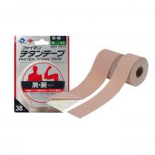 法藤Phiten伸缩钛贴卷运动绷带运动护具随时随地肌效贴肌能贴肌肉贴 法力藤