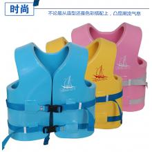 水趣成人儿童初学专业游泳浮力情侣背心非充气钓鱼漂流马甲救生衣