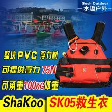 水趣專業救生衣SK05釣魚馬甲成人救生裝備水上運動NBR浮力材救生衣SK05