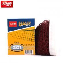 红双喜DHS 301羽毛球网 高档球网 尼龙材质耐磨