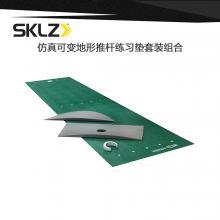 SKLZ斯克斯 高尔夫  推杆练习垫 套装组合 仿真可变地形