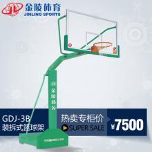 JINLING/金陵體育籃球架11226裝拆式籃球架GDJ-3B FIBA認證