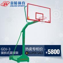 JINLING/金陵体育器材 GDJ-3装拆式篮球架 中国篮球指定器材1122