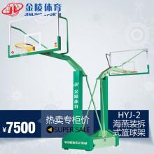 JINLING/金陵體育器材籃球架11223 海燕裝拆式籃球架HYJ-2 FIBA認證