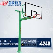 JINLING/金陵体育GDJ-1B/GDJ-1C固定式单臂篮球架 SMC模压篮...