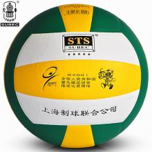 火车头KS501S排球 硬式排球 训练比赛排球 中考学生排球 比赛排球