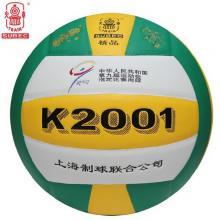 火车头排球K2001九运精品进口超细纤维超软 弹性强 比赛专业排球