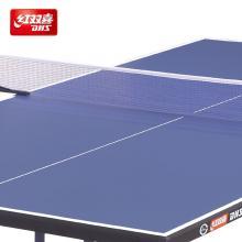 DHS/红双喜 T3326乒乓球台 可折叠 室内健身训练型乒乓球桌