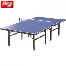 DHS红双喜T3626铁脚式乒乓球桌室内标准家用乒乓球台