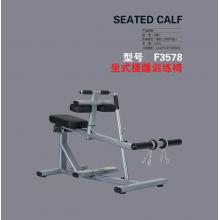 Burn Machine F3578 坐式提踵训练椅 新款商用 多功能凳 哑铃椅...