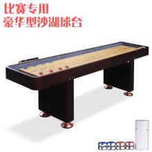 6.3米实木型沙弧球台/沙壶球桌/康体设备/娱乐设施