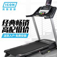 icon美國愛康跑步機59916內置IFIT家用靜音折疊進口品牌健身器材