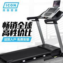 icon美国爱康跑步机家用款超静音电动折叠专业减肥健身机90716