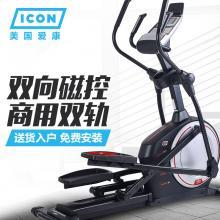 icon美国爱康家用椭圆机磁控静音前置飞轮漫步机69716